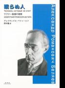 【アウトレットブック】眠らぬ人-ワグナー教授の発明
