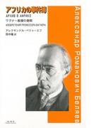 【アウトレットブック】アフリカの事件簿-ワグナー教授の発明