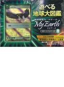 【アウトレットブック】マイアース スタートパッケージ陸-地球環境カードゲーム