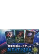 【アウトレットブック】ミスティクア-深海生物カードゲーム