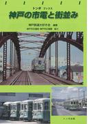 【アウトレットブック】神戸の市電と街並み-トンボブックス (トンボブックス)