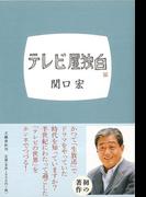 【アウトレットブック】テレビ屋独白