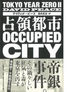 【アウトレットブック】占領都市 TOKYO YEAR ZERO Ⅱ