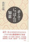 【アウトレットブック】語り合うにっぽんの知恵