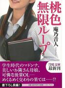 【アウトレットブック】桃色無限ループ-悦文庫 (悦文庫)(悦文庫)