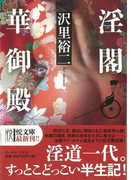 【アウトレットブック】淫閣華御殿-悦文庫 (悦文庫)(悦文庫)