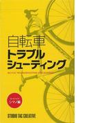 【アウトレットブック】自転車トラブルシューティング ロードバイクシマノ編