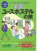 【アウトレットブック】全国ユースホステルの旅 (ブルーガイドニッポンα)