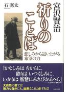 【アウトレットブック】宮沢賢治祈りのことば