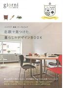 【アウトレットブック】北欧で見つけた、暮らしのデザインBOOK