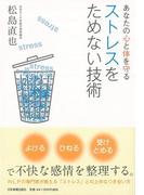 【アウトレットブック】ストレスをためない技術