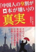 【アウトレットブック】中国人の9割が日本が嫌いの真実