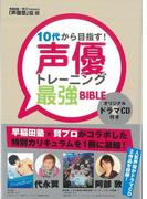 【アウトレットブック】10代から目指す!声優トレーニング最強BIBLE CD付き