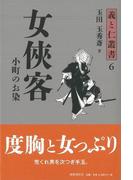 【アウトレットブック】女侠客-義と仁叢書6 (義と仁叢書)