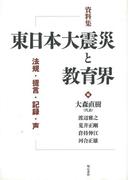【アウトレットブック】資料集東日本大震災と教育界
