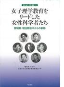 【アウトレットブック】女子理学教育をリードした女性科学者たち (日本女子大学叢書)