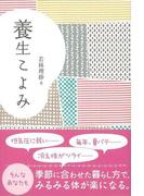 【アウトレットブック】養生こよみ