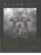 【アウトレットブック】夜の白昼夢