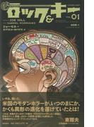 【アウトレットブック】ロック&キー VOL.01 (ロック&キー)