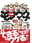 【アウトレットブック】5分でできるド定番モノマネ100