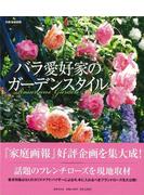 【アウトレットブック】バラ愛好家のガーデンスタイル
