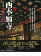 【アウトレットブック】西本願寺荘厳の美 完全保存版