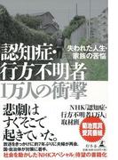 【アウトレットブック】認知症・行方不明者1万人の衝撃