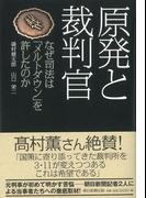 【アウトレットブック】原発と裁判官