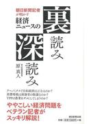 【アウトレットブック】朝日新聞記者が明かす経済ニュースの裏読み深読み