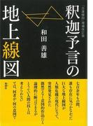 【アウトレットブック】釈迦予言の地上線図
