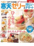 【アウトレットブック】寒天・ゼリー&冷たいデザート (主婦の友生活シリーズ)(主婦の友生活シリーズ)