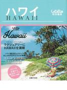 【アウトレットブック】ハワイ