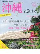 【アウトレットブック】沖縄を旅する 2015-2016 (主婦の友生活シリーズ)(主婦の友生活シリーズ)
