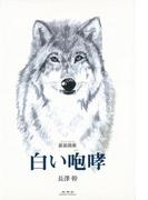 【アウトレットブック】白い咆哮-銀狼挽歌