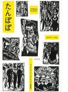 【アウトレットブック】たんぽぽ ヴォルフガング・ボルヒェルト掌篇集