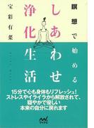 【アウトレットブック】瞑想で始めるしあわせ浄化生活-マイナビ文庫 (MYNAVI BUNKO)