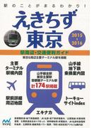 【アウトレットブック】えきちず東京 2015-2016