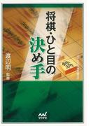 【アウトレットブック】将棋・ひと目の決め手-マイナビ将棋文庫SP (マイナビ将棋文庫SP)