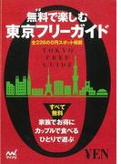 【アウトレットブック】無料で楽しむ東京フリーガイド