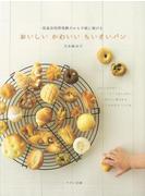 【アウトレットブック】おいしいかわいいちいさいパン