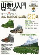 【アウトレットブック】山登り入門サポートBOOK