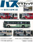 【アウトレットブック】バスグラフィック Vol.3 (バスグラフィック)