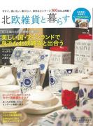 【アウトレットブック】北欧雑貨と暮らす no.2 (北欧雑貨と暮らす)