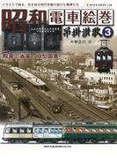【アウトレットブック】昭和電車絵巻-吊掛讃歌3