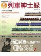 【アウトレットブック】列車紳士録 新版