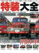 【アウトレットブック】特装大全 Vol.1