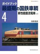 【アウトレットブック】ガイドブック最盛期の国鉄車輌4