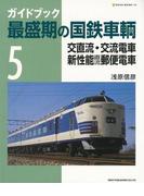 【アウトレットブック】ガイドブック最盛期の国鉄車輌5