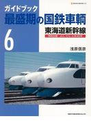 【アウトレットブック】ガイドブック最盛期の国鉄車輌6