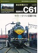 【アウトレットブック】鉄道車輌ガイド8 現役時代のC61 (鉄道車輌ガイド)